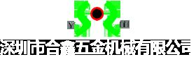 深圳市合鑫五金机械有限公司