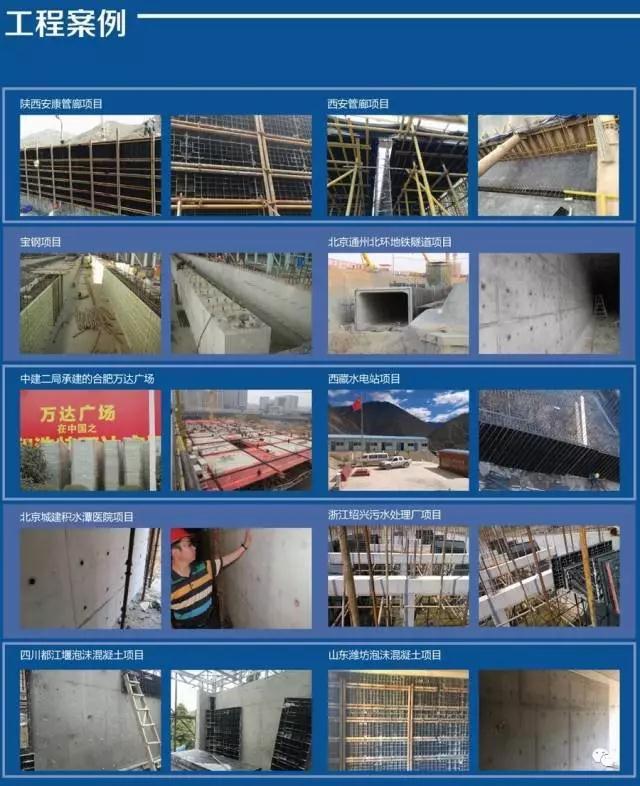 铂砾耐,开创中国建筑施工新境界