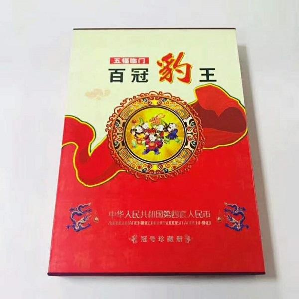 五福临门 百冠豹王》第四套人民币80版5角百张冠号大全