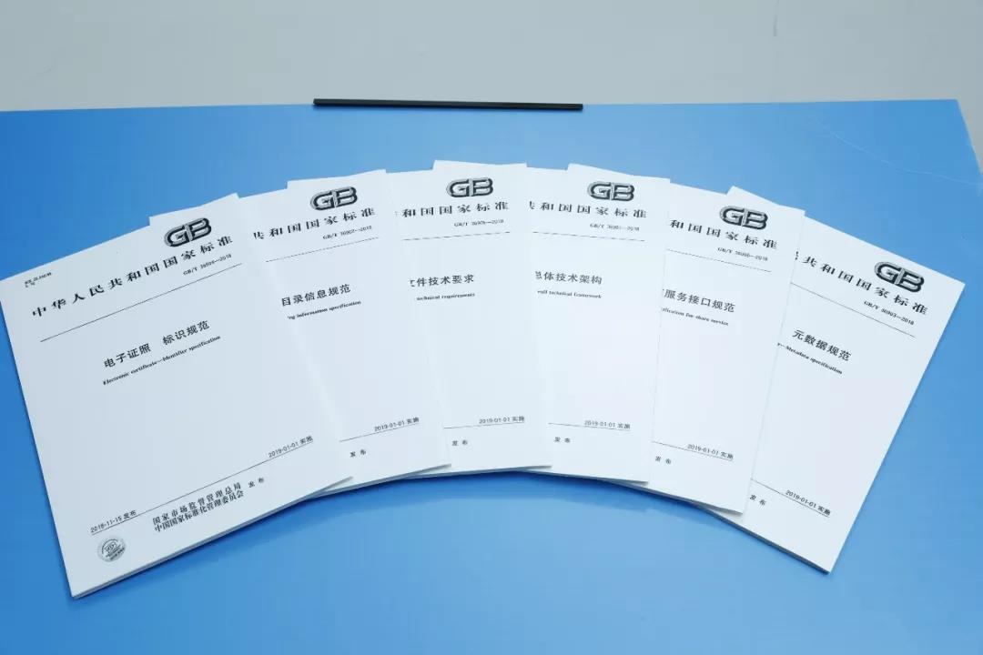 重磅|电子证照六项国家标准正式发布,明年1月1日起实施