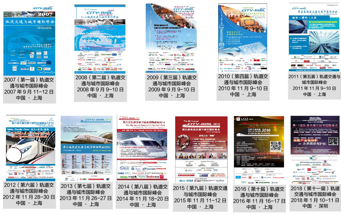 2019(第十二届)轨道交通与城市国际峰会