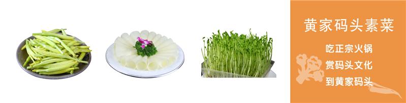 黄家码头素菜类
