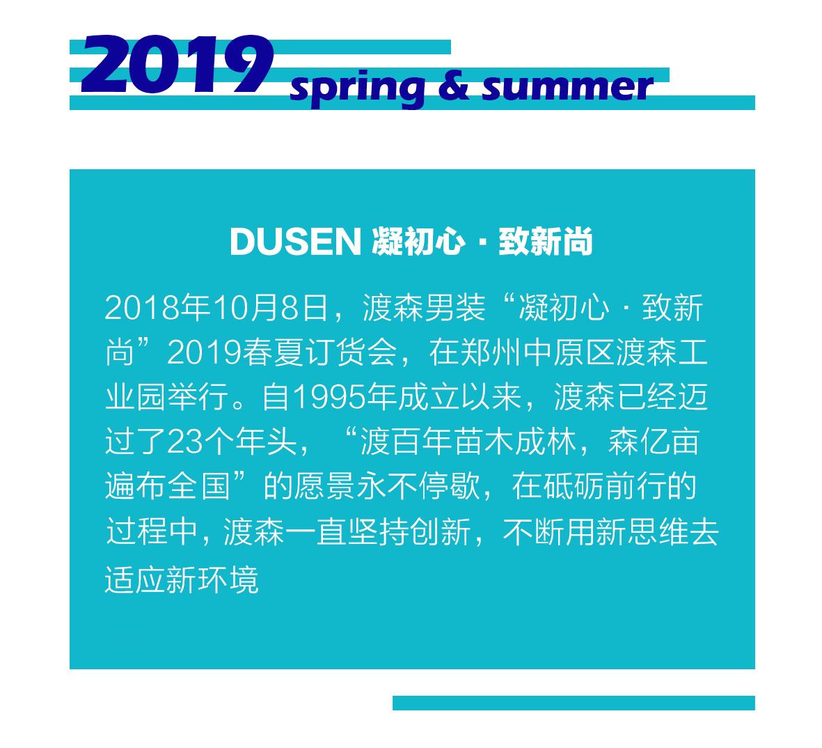 2019春夏訂貨會圓滿結束!