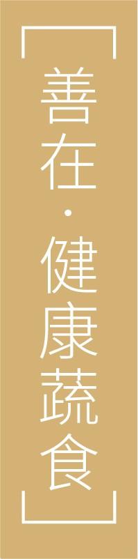 金鼎轩·善在·健康蔬食