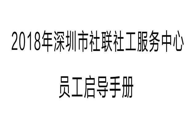 员工启导手册(最新)