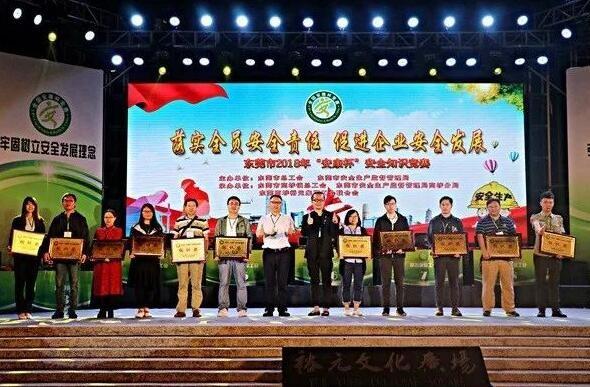 看过来!东莞亚博竞猜科技公司助力市总工会安全生产知识竞赛活动