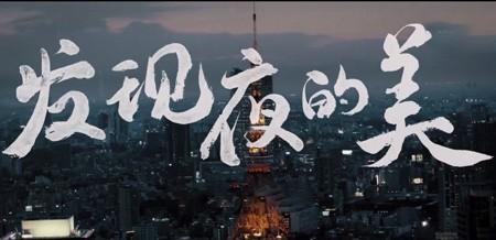 雨桥视频:开启全球连载的广告宣传片原来是酱样紫