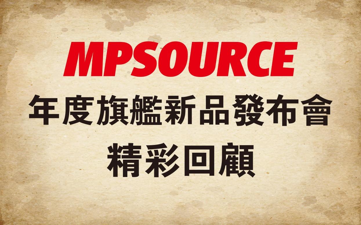 MPSOURCE新品发布会回顾