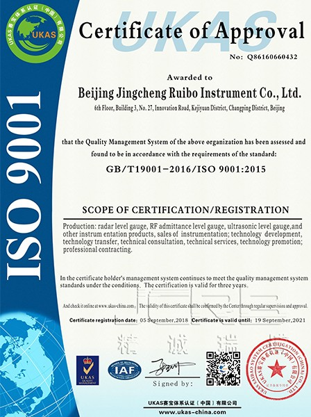 UKAS賽寶體系認證18-9-12