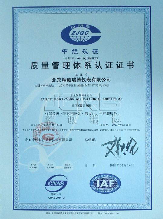 2018年质量认证