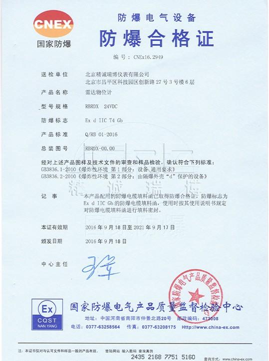 防爆合格證 001