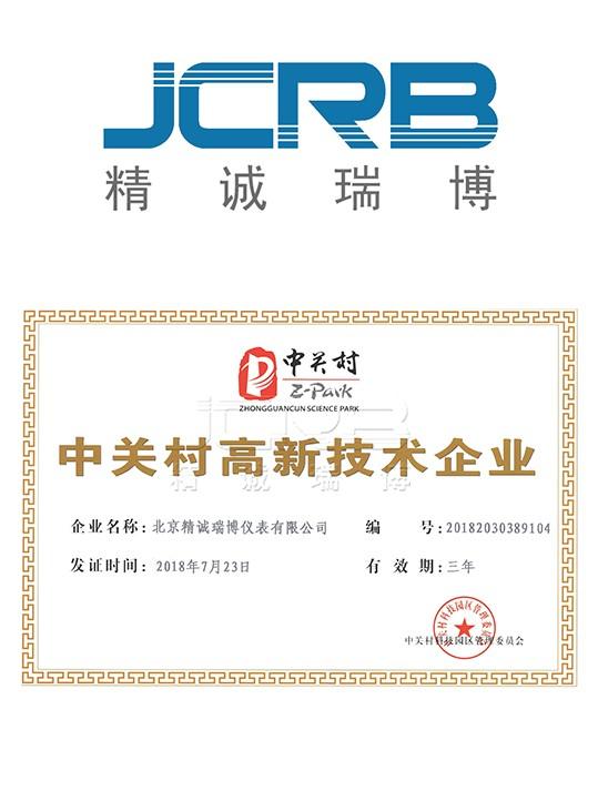 中关村高新证书2018-7-25