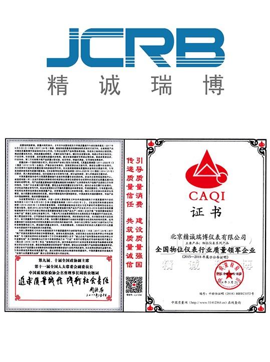 质量协会领军企业证书2018-5-17