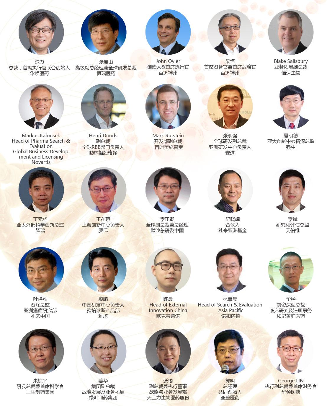 第九届亚洲医药研发领袖峰会