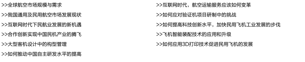 第八届航空工业(上海)国际论坛