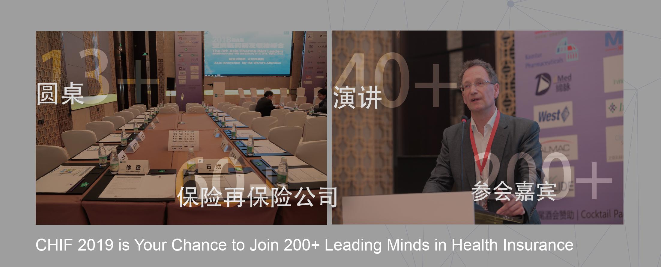 2019第四届中国健康保险发展论坛