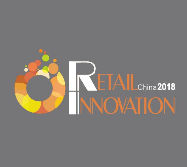 (已结束)2018中国零售创新峰会