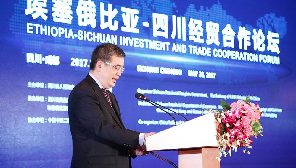埃塞俄比亚-四川贸易合作论坛