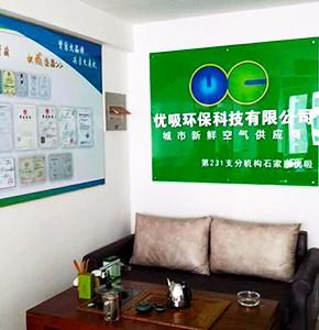 231石家庄bob官方网站环保