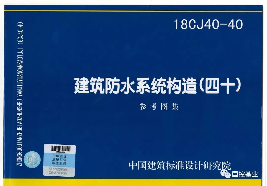 热烈祝贺华旗防水《建筑防水系统构造(四十)》国标图集发行实施