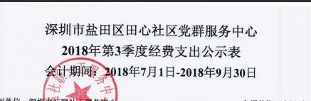 2018年社区第三季度支出公示(田心社区)