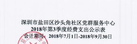 2018年社区第三季度支出公示(沙头角社区)