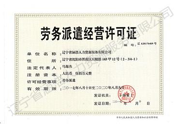 劳动派遣经营许可证