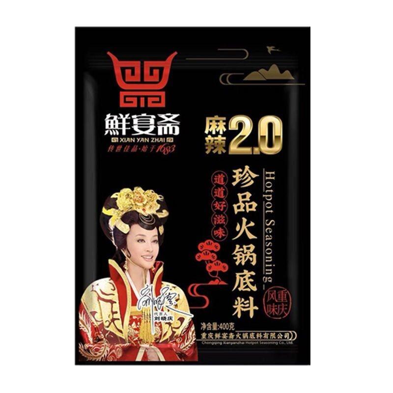 鲜宴斋麻辣2.0珍品火锅底料400g