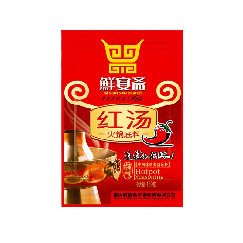 鲜宴斋红汤火锅底料150g