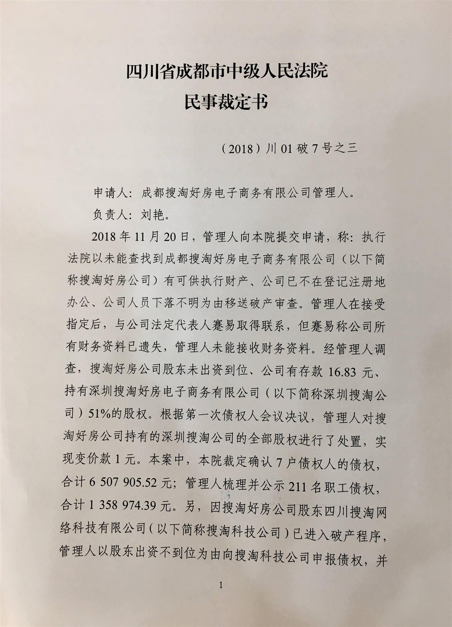 公告丨成都搜淘好房电子商务有限公司金豪棋牌游戏中心程序顺利终结