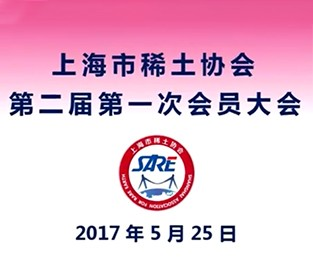 上海市必威官网登录必威betway官方网站首页第二届第一次会员大会