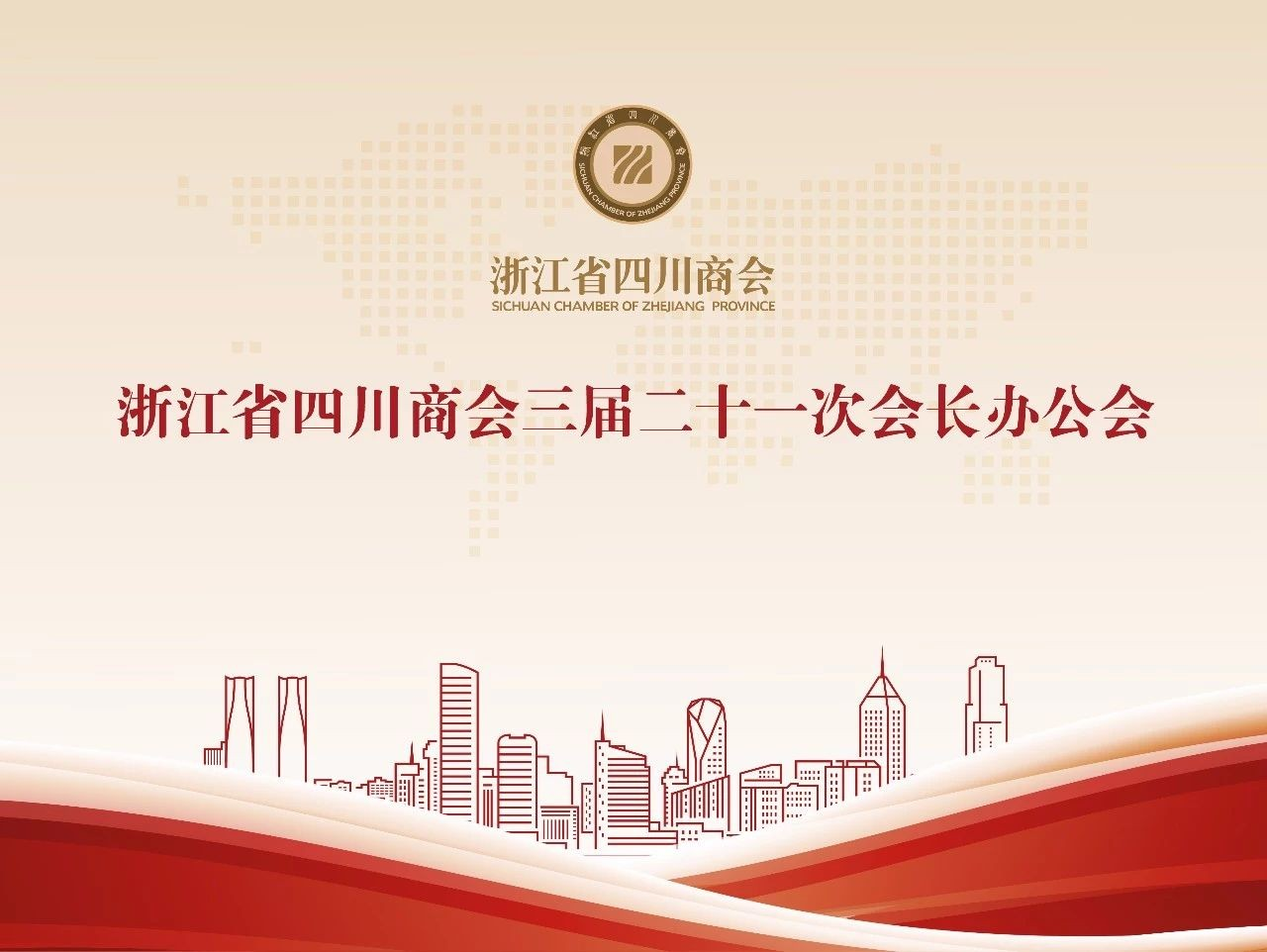 浙江省四川英国威廉希尔公司网址举行第三届二十一次会长办公会议