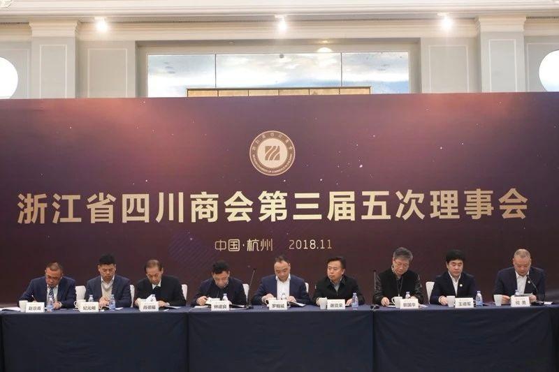 浙江省四川英国威廉希尔公司网址召开第三届五次理事会议
