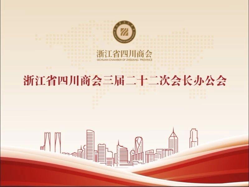 浙江省四川英国威廉希尔公司网址第三届二十二次会长办公会议专题讨论如何加大会员服务工作力度