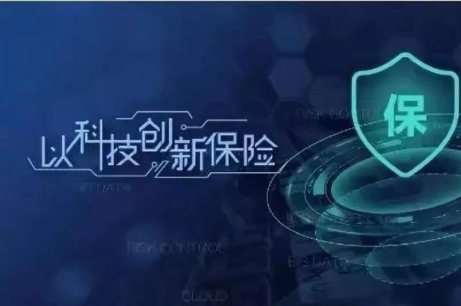 第三届互联网保险大会 科技为保险赋能