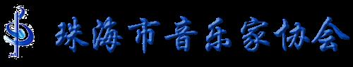珠海市音乐家协会