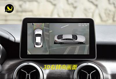 车视野360度全景3D-8000