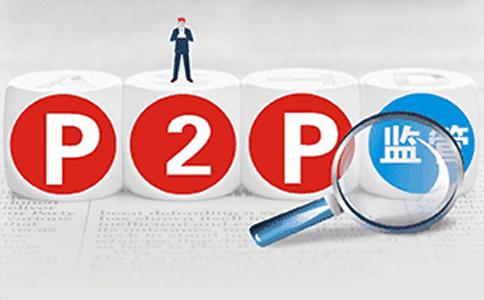 p2p网贷迈向合规正轨吗,投资人还愿买单吗?