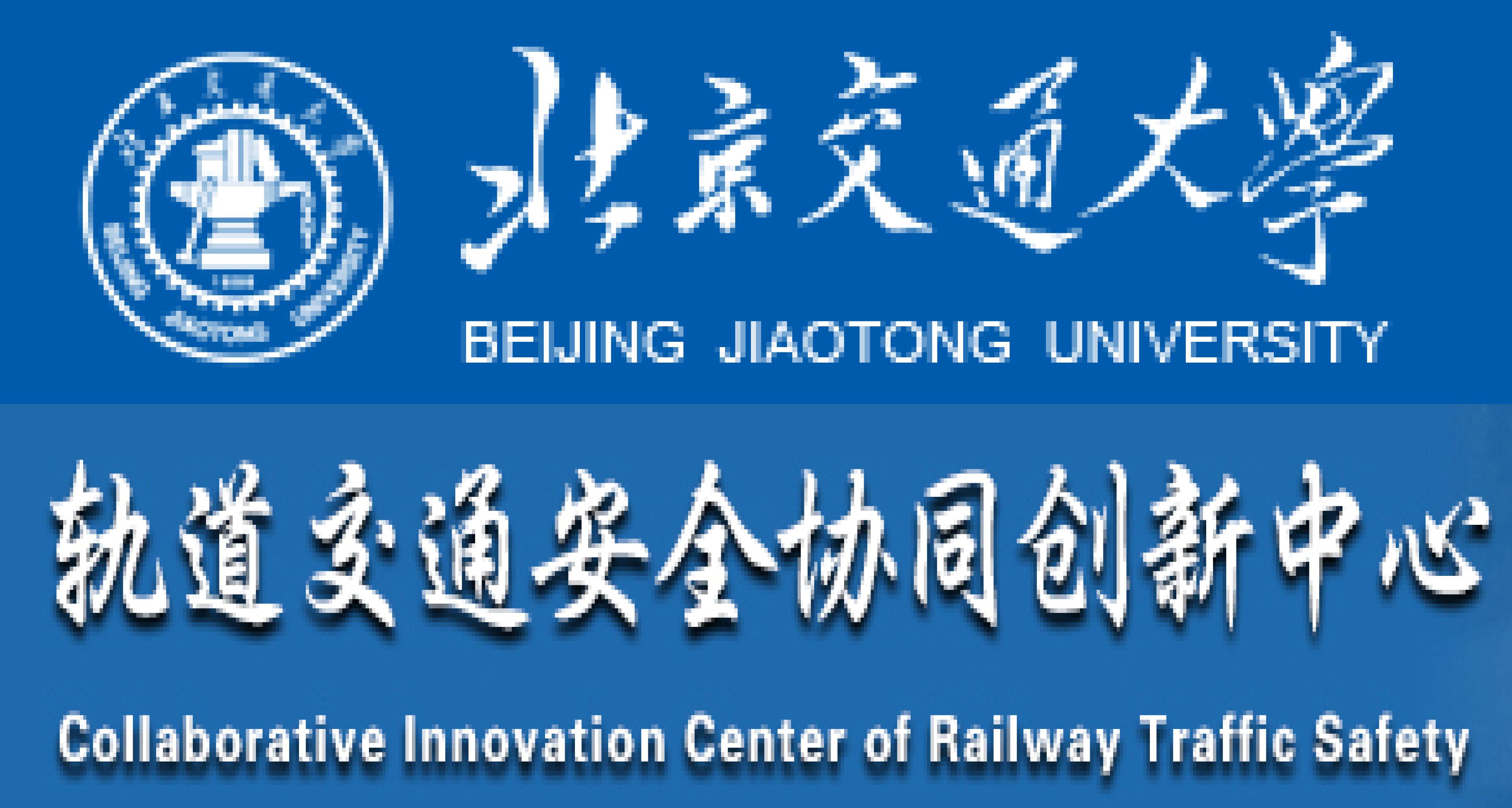北京交通大学轨道交通安全协同创新中心
