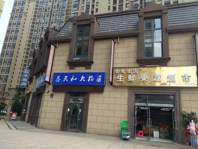 金银潭小区生鲜果蔬超市低价转让