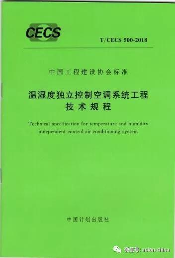 澳蓝参与编写的《温湿度独立控制空调系统工程技术规程》正式出版