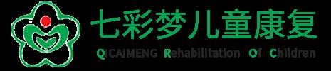 南京七彩梦儿童康复中心