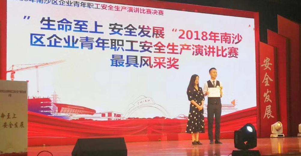 """我司选手荣获""""2018年南沙区企业青年职工安全生产演讲比赛""""二等奖"""