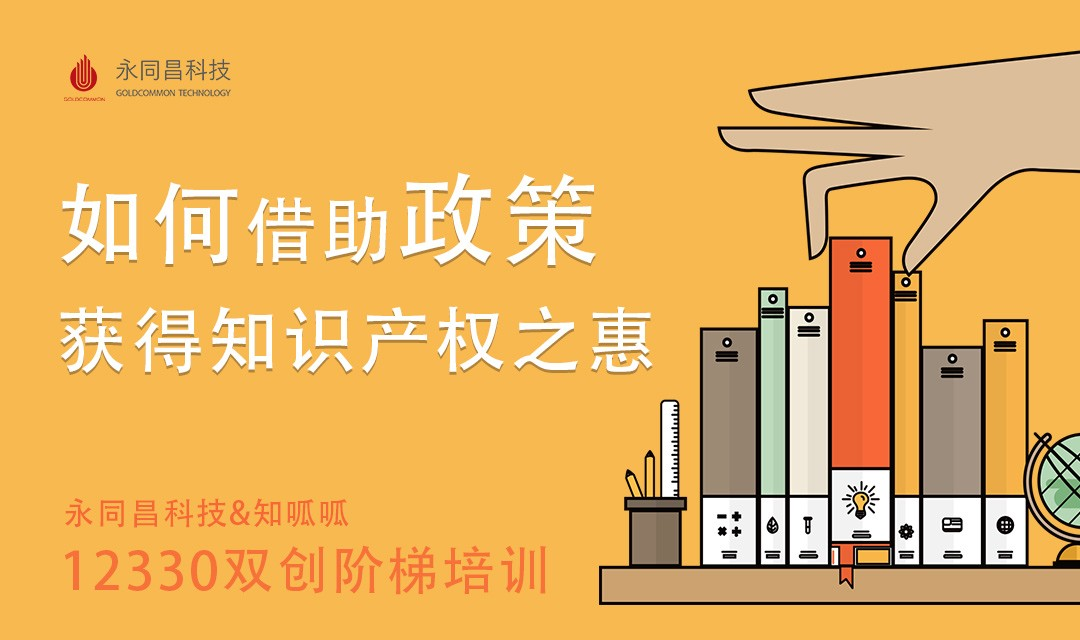 【永同昌创新学院2018第22期】 12330联络点双创阶梯培训 如何借助政策获得知识产权之惠 圆满举办