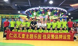 辽宁丹东仁达综合儿童游乐场