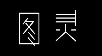 深圳市图灵广告有限公司