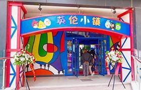 河南郑州综合儿童游乐场