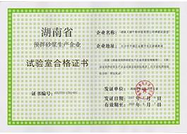 实验室合格证