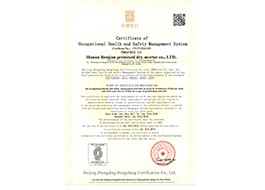职业健康安全管理体系证书英文版