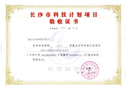 Acceptance Certificate of Changsha Science and Technology Plan Project